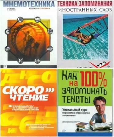 Скорочтение и Запоминание (5 книг)
