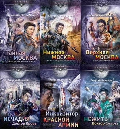 За гранью (9 книг)