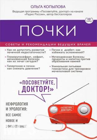 Ольга Копылова - Почки. Советы и рекомендации ведущих врачей (Аудиокнига)