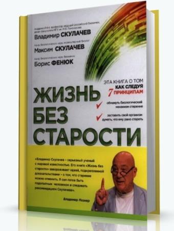 Владимир Скулачёв, Скулачев Максим, Борис Фенюк - Жизнь без старости (Аудиокнига)