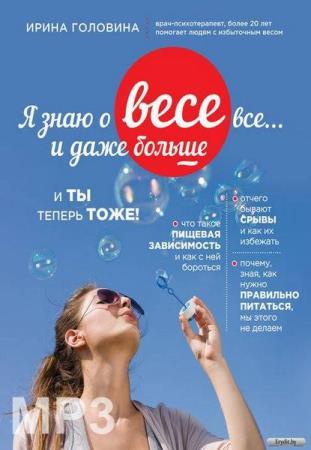 Ирина Головина - Я знаю о весе все… и даже больше (Аудиокнига)