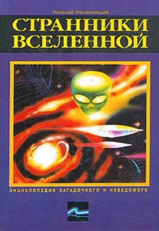 Николай Непомнящий - Странники Вселенной (Аудиокнига)
