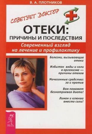 В. А. Плотников - Отеки: причины и последствия (Аудиокнига)
