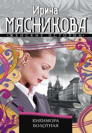 Ирина Мясникова - Сборник сочинений (6 книг)
