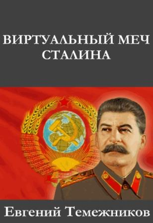 Евгений Темежников - Виртуальный меч Сталина (Аудиокнига)