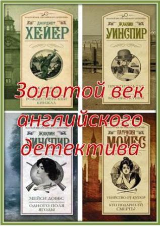 Золотой век английского детектива (88 книг)