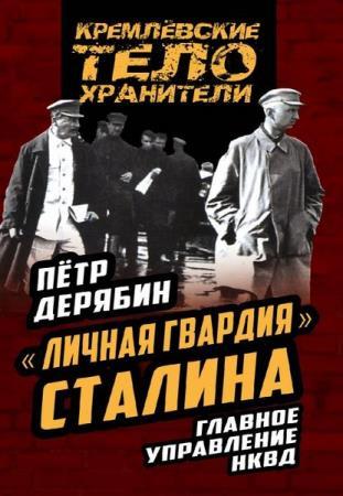 Пётр Дерябин - Личная гвардия Сталина Главное управление НКВД (Аудиокнига)