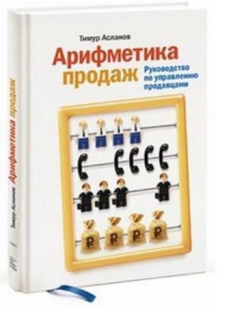 Тимур Асланов - Арифметика продаж. Руководство по управлению продаж (Аудиокнига)