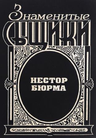 Частный сыщик Нестор Бюрма (14 книг)