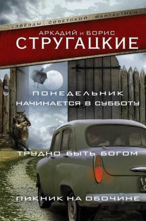 Звезды советской фантастики (12 томов)