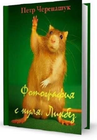 Петр Черепашук - Сборник сочинений (2 книги)