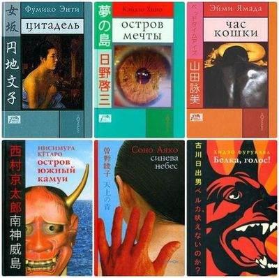 Terra Nipponica (28 книг)