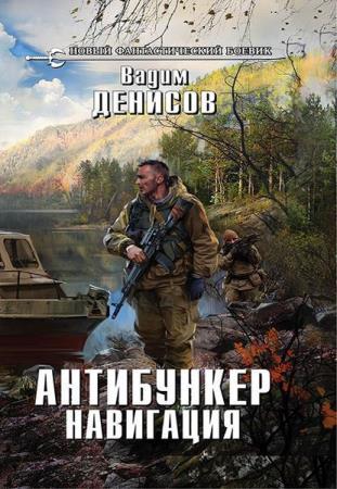 Вадим Денисов - Антибункер. Навигация (Аудиокнига)