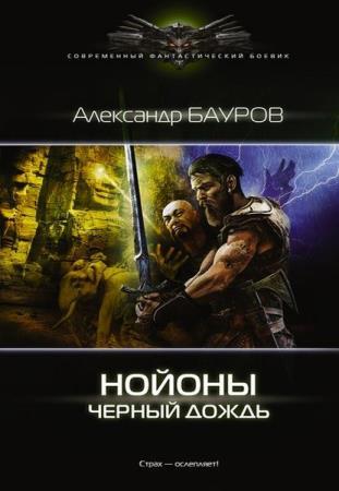 Современный фантастический боевик (130 книг)