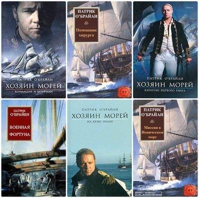 Хозяин морей (11 книг)