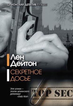 Лен Дейтон - Сборник сочинений (14 книг)