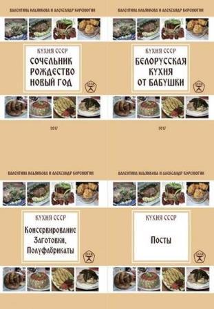Кухня СССР. Серия из 4 книг