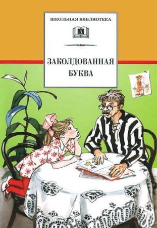 Школьная библиотека (190 книг)