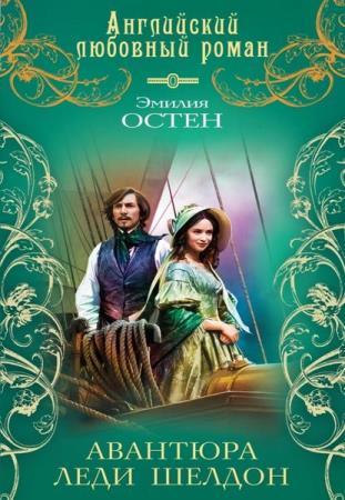 Английский любовный роман (11 книг)