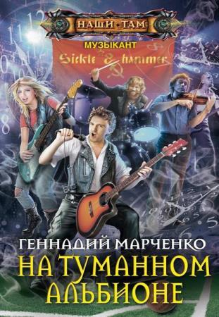 Геннадий Марченко - На Туманном Альбионе (Аудиокнига)