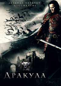 Дракула / Dracula Untold (2014) HEVC, HDR, 4K BDRemux 2160p | D