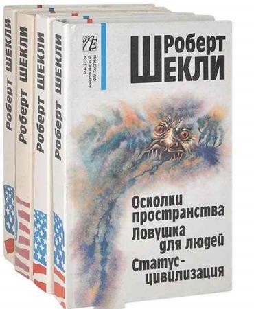 Мастера американской фантастики (5 томов)