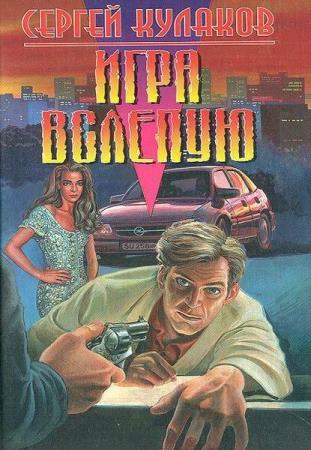 Сергей Кулаков - Сборник произведений (14 книг)