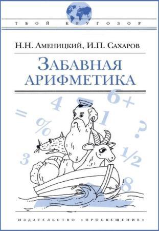 Твой кругозор (13 книг)