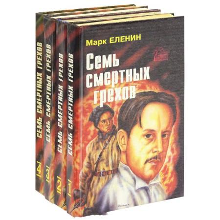 Народный роман (17 книг)