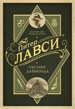 Питер Лавси - Сборник сочинений (11 книг)