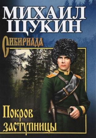 Михаил Щукин - Сборник произведений (10 книг)