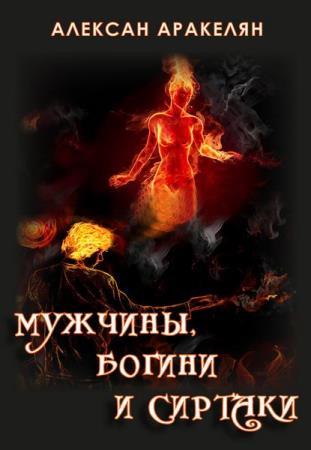 Алексан Аракелян - Сборник произведений (17 книг)