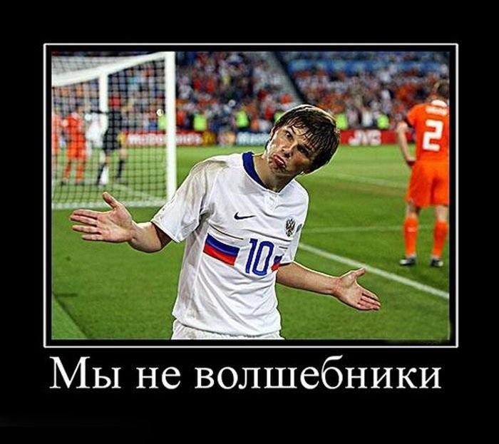 Смешные демотиваторы о чемпионате мира по футболу