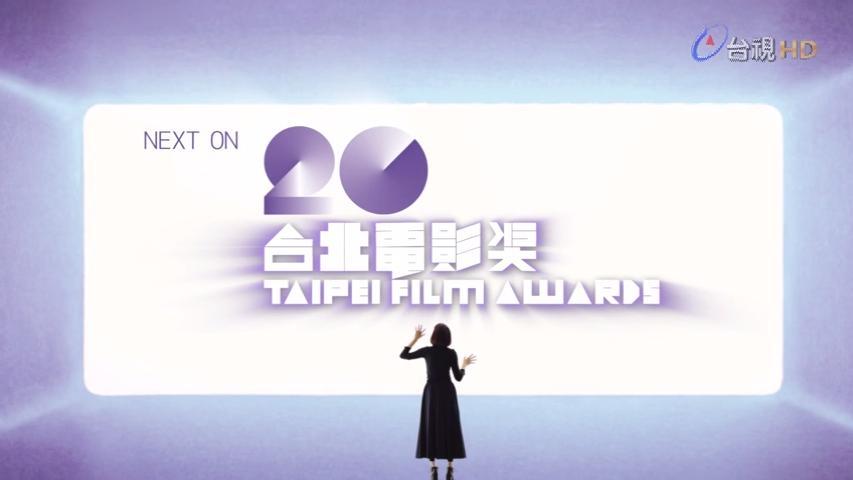 第20屆台北電影獎【女兵日記】04綜藝玩很大-娛樂百分百20180713