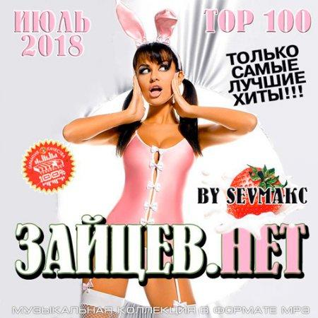 Top 100 Зайцев.Нет Июль 2018 (2018)