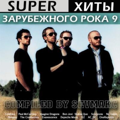 Super Хиты Русского Рока 9 (2018)