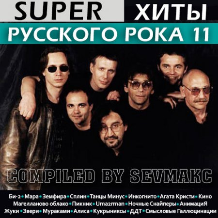 Super Хиты Русского Рока 11 (2018)