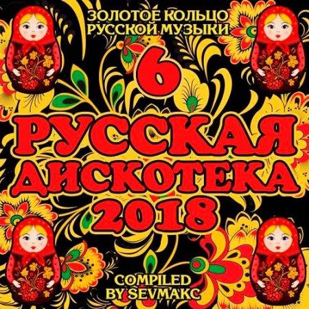 Русская Дискотека 6 (2018)
