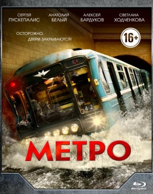 Metro (2013) .mkv BluRay 720p ITA (WEB-DL) RUS AC3 DTS Subs