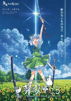 Touhou Musou Kakyou A Summer Day's Dream 2.5
