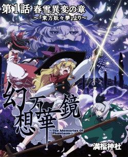 Gensou Mangekyou ~The Memories of Phantasm~ Shunsetsu Ihen no Shou