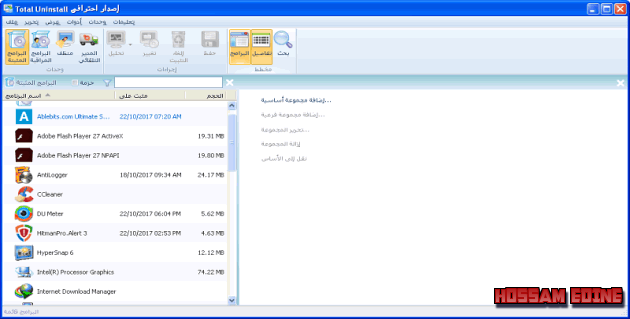 البرامج وإقتلاعها Total Uninstall 6.21.0.480 f9ujg6to.png