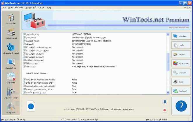 الأخطاء وأستقرارا WinTools.net Professional 17.10.1 2018,2017 r4l26kzs.png