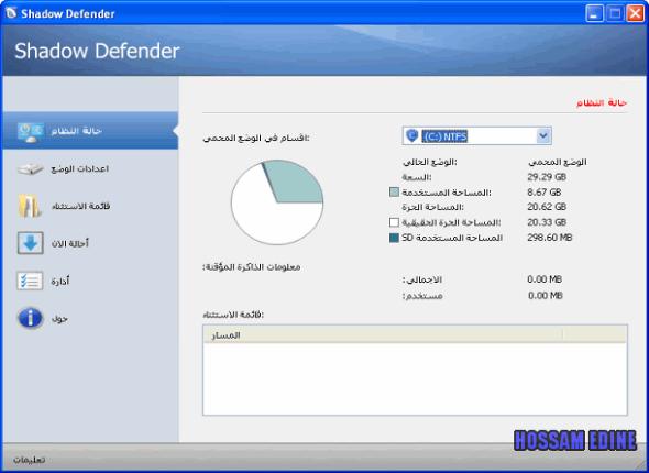 التشغيل Shadow Defender 1.4.0.672 Final 2018,2017 7egf5rzh.png